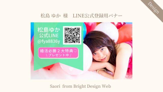 works-linebanner01